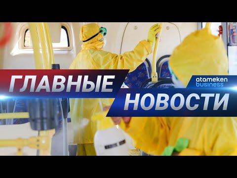 Новости Казахстана. Выпуск от 01.06.20 / Басты жаңалықтар