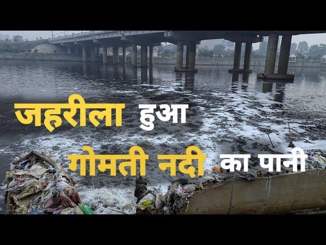 अरबों रुपए खर्च हो गए, पर नहीं बदली गोमती नदी की सूरत