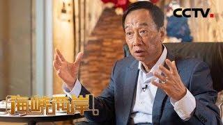 《海峡两岸》 20190912| CCTV中文国际