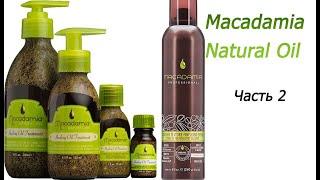 Macadamia Natural Oil | Часть 2 - Видео от Nata Baltijskaya