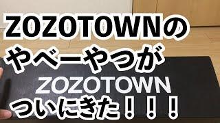 【レビュー】ZOZO TOWNのやばいやつ!