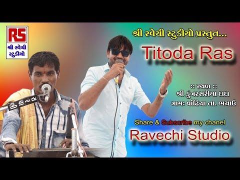Titoda Ras || Haresh Minat & Santu sadhu || Full HD || Ravechi Studio Dudhai