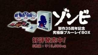 ゾンビ 製作35周年記念 究極版ブルーレイBOX PV
