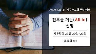 """지구촌교회(서울) 조봉희 목사 설교 """"전부를 …"""