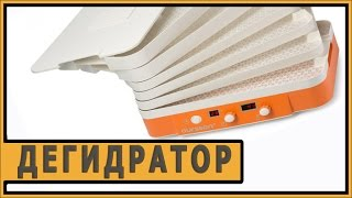 Дегидратор Oursson DH0620D/OR(Дегидратор-ферментатор Oursson DH0620D/OR Обсудить на форуме: http://cookdevice.ru/forum/, 2015-01-06T02:49:59.000Z)