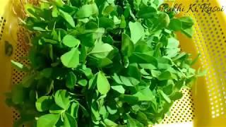 मैंथी तोड़ने का नया और आसान तरीका देखने के लिए यह विडियो जरूर देखें kitchen hack Rakhi Ki Rasoi
