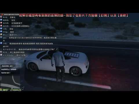 【GTA5日常直播】裁決的線上俠盜獵車手V-賺錢買跑車 Part2!