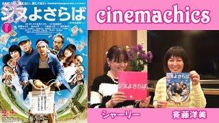 cinemachics:シネマ・チックス◇ 松尾スズキ監督から、この役は松田龍平...