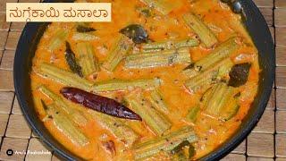ನುಗ್ಗೆಕಾಯಿ ಮಸಾಲಾ -Drumstick masala curry- Easy Drumstick masala