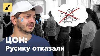 ЦОН: Русику отказали. Дома не будет? Krisha KZ