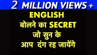 रातो रात सीखे ENGLISH | Speak ENGLISH with CONFIDENCE & FLUENCY GOLDEN RULES