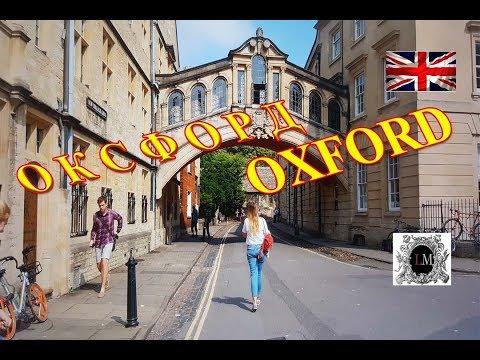 Как добраться до оксфорда из лондона