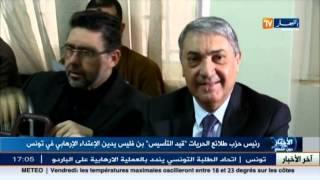 """مثير جدا: رئيس حزب طلائع الحريات """"قيد التأسيس""""  بن فليس يدين الاعتداء الارهابي على تونس"""