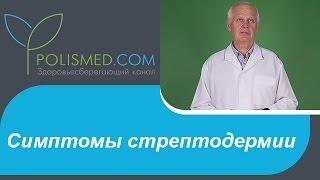 видео Антибиотики при насморке у взрослых: виды и противопоказания