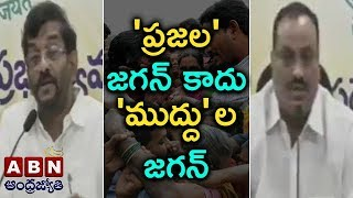 Somireddy And Acham Naidu Comments On YS Jagan's Behavior Over AP Budget Issue | ABN Telugu