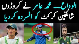 Bye    Mohammad Amir scored hundreds of fans in cricket
