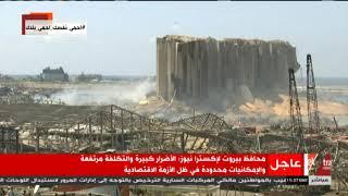 محافظ بيروت: لا توجد خطة واضحة للتعامل مع أضرار الانفجار حتى الآن - اليوم السابع