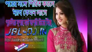 free mp3 songs download - Dekh kemon lage mp3 - Free youtube