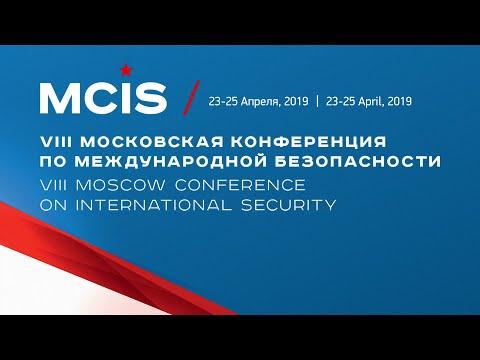 Трансляция #MCIS2019: «Цветные» революции и «гибридные» войны: общие и характерные особенности