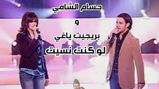 حسام الشامي و بريجيت ياغي - دويتو لو كنت نسيت ( برنامج الاغنية رقم واحد ) Yehia Gan