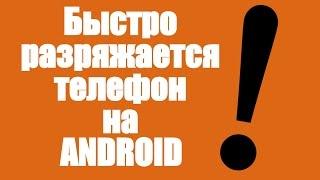 Что делать если быстро садится/лагает телефон на Android? Ответ сдесь.(, 2016-06-07T21:22:30.000Z)