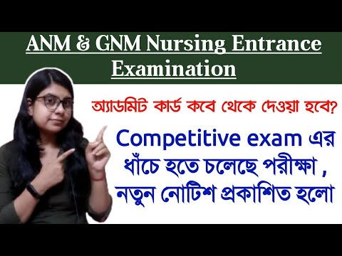 ANM (R)/GNM Admit Card Notice    How The Exam Going To Conduct