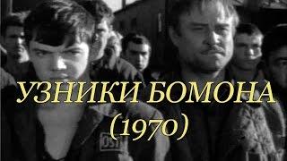 Узники Бомона (1970)