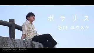 2016年7月3日Release 坂口ユウスケ「ポラリス」 http://atom-box.info/p...