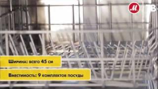 Посудомоечная машина Siemens 45 см - М.Видео ТВ(Подробнее на ..., 2011-12-20T10:33:49.000Z)