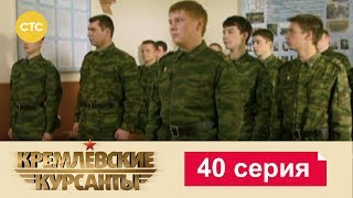 Кремлевские Курсанты 40