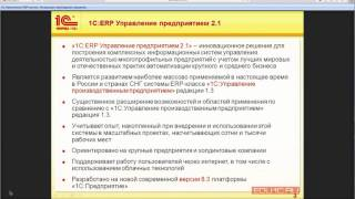 Курс 1С:ERP - Концепция прикладного решения (Урок 1)