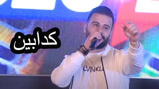 Eyad Tannous - Kadabeen - [Live] - [Cover] - 2020 اياد طنوس - كدابين