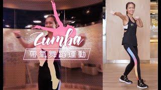 易學、輕鬆又爆汗!女星都在跳的Zumba帶氧舞蹈 減壓同時瘦身! - Cosmo Fit Friday