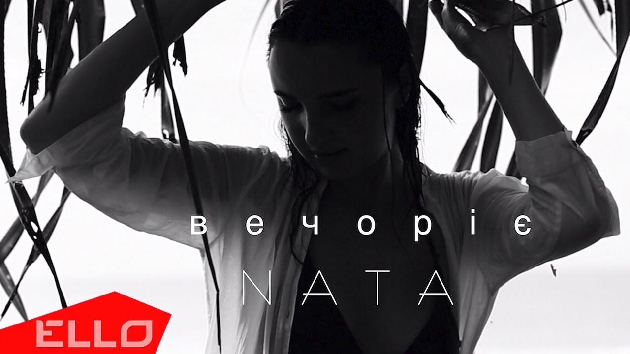 NATA — Вечоріє  / ELLO UP^ /