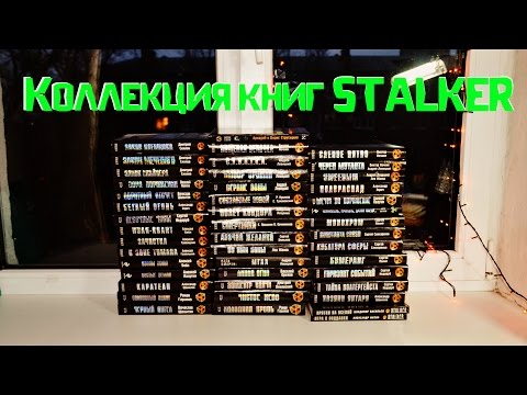 "Моя коллекция книг из серии ""СТАЛКЕР""/My Collection Books ""STALKER"""