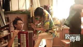 趙薇 執導 《致我們終將逝去的青春》制作特輯 《男生宿舍》