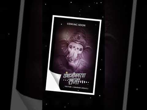 new-ganpati-bappa-whatsapp-status-|-संभाजीनगरचा-राजा-sanbhaji-nagar-cha-raja-ganpati-status