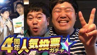 【モンスト】4周年人気投票ガチャ!4人のガチャ結果は!?【GameMarket】