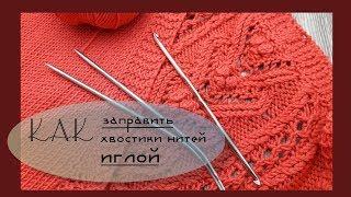 Как аккуратно спрятать концы нитей иглой // Вязание спицами и крючком // Полезные вязальные приемы