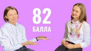 82 балла на ЦТ по русскому