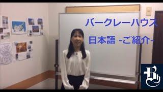バークレーハウス 日本語