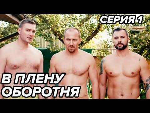 Сериал В ПЛЕНУ ОБОРОТНЯ – 1 серия | Все серии подряд – НОВИНКА 2019 – боевик драма