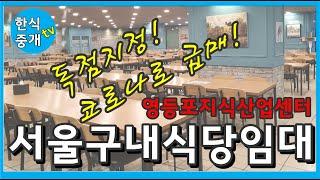 서울 영등포 구내식당 한식부페 임대 (급매로 전부양도매…
