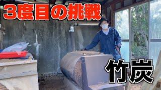 さらに煙突を改造!3度目の正直!今度こそ!! #竹炭6本目