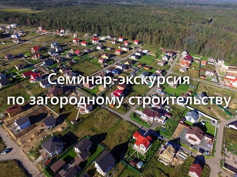 SRG | SUN RESIDENCE GROUP | Семинар-экскурсия по загородному строительству