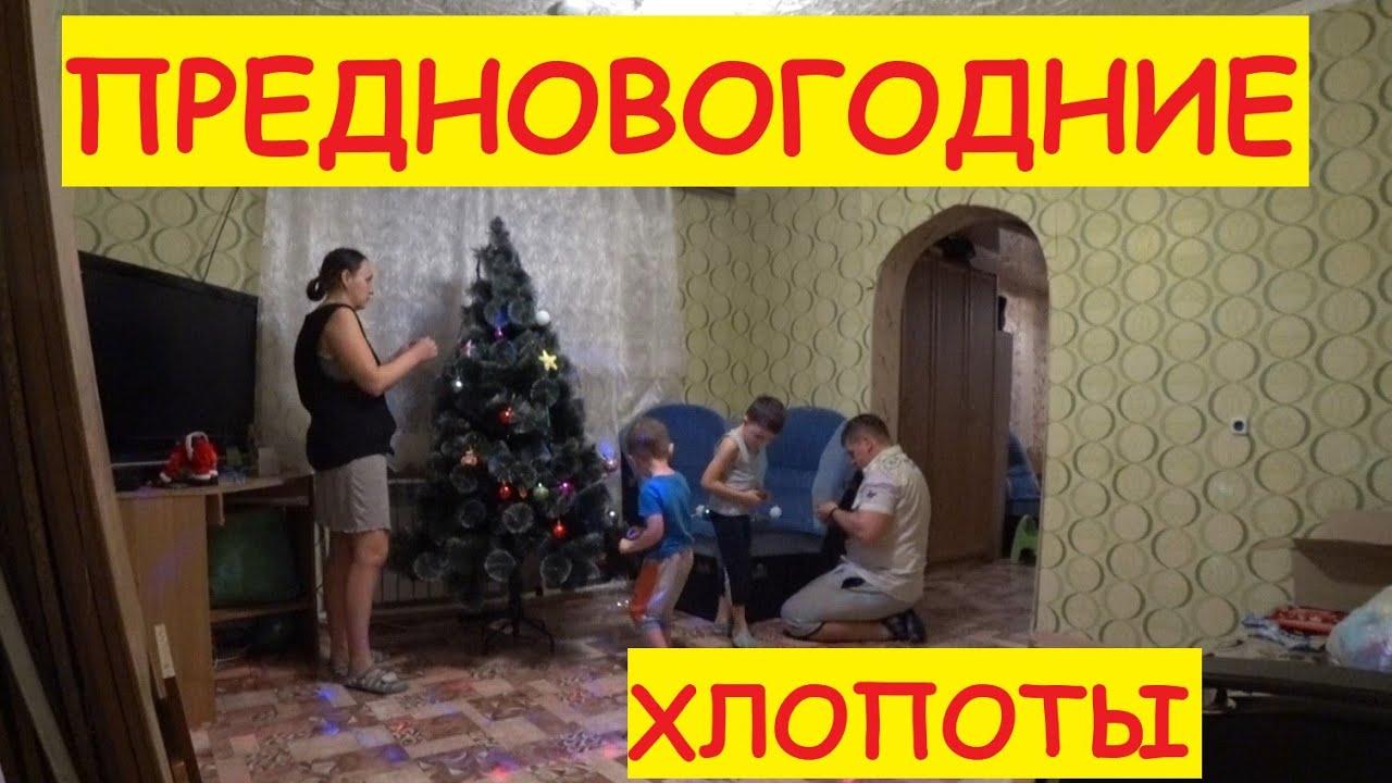 ПОДГОТОВКА К НОВОМУ ГОДУ / ЕЛКА В САДУ / НАРЯЖАЕМ ЕЛКУ