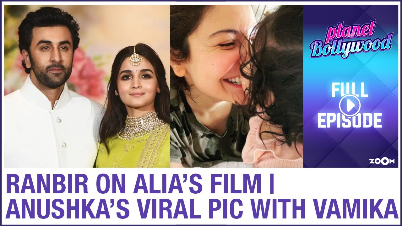 Ranbir on Alia's film Gangubai Kathiawadi | Anushka's adorable pic with Vamika | Planet Bollywood