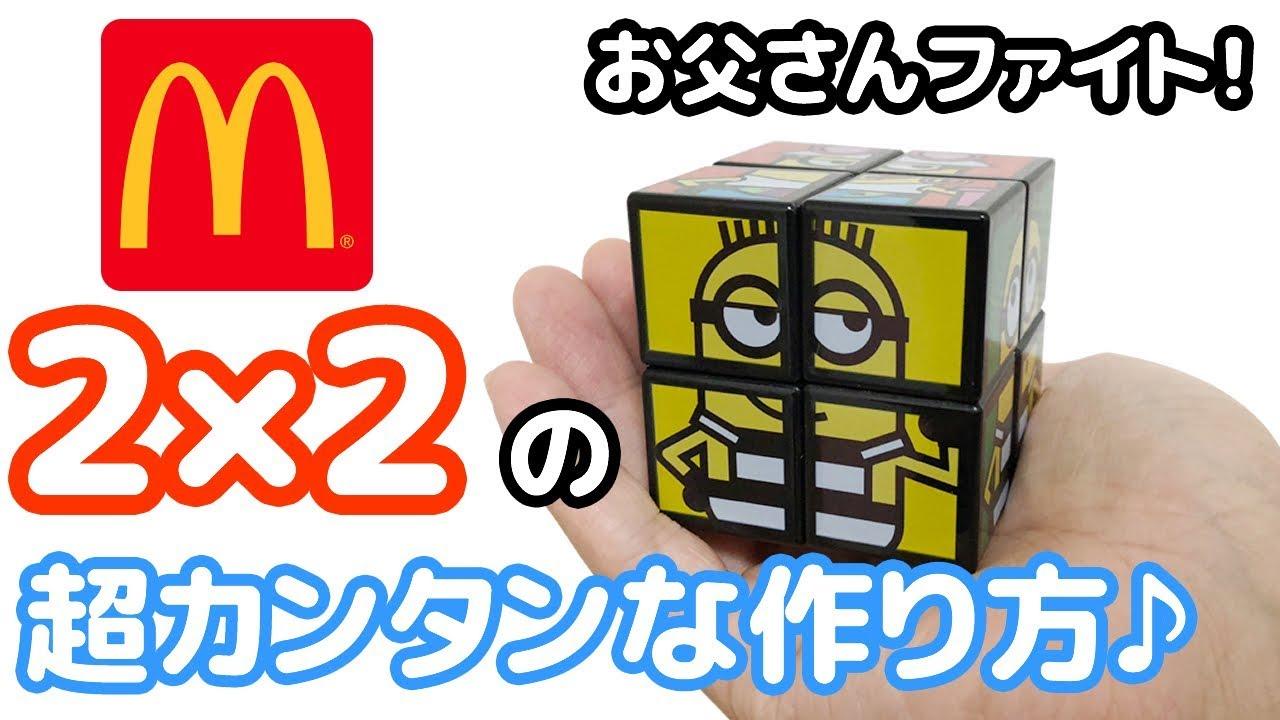ルービック キューブ 攻略 法 2 2