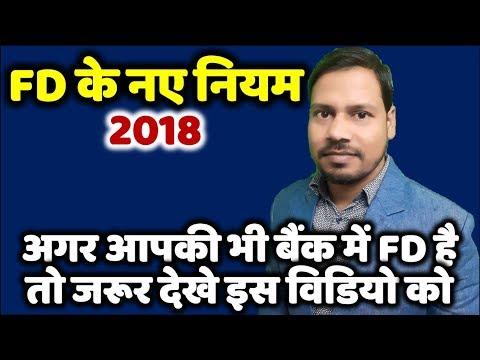 बैंक में FD है तो जरूर देखे ये विडियो। NEW RULES OF FD 2018.