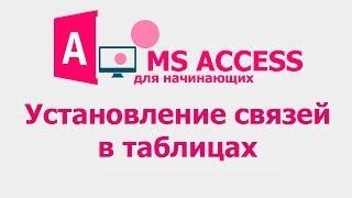 MS Access для начинающих. Урок 3. Установление связе в таблицах